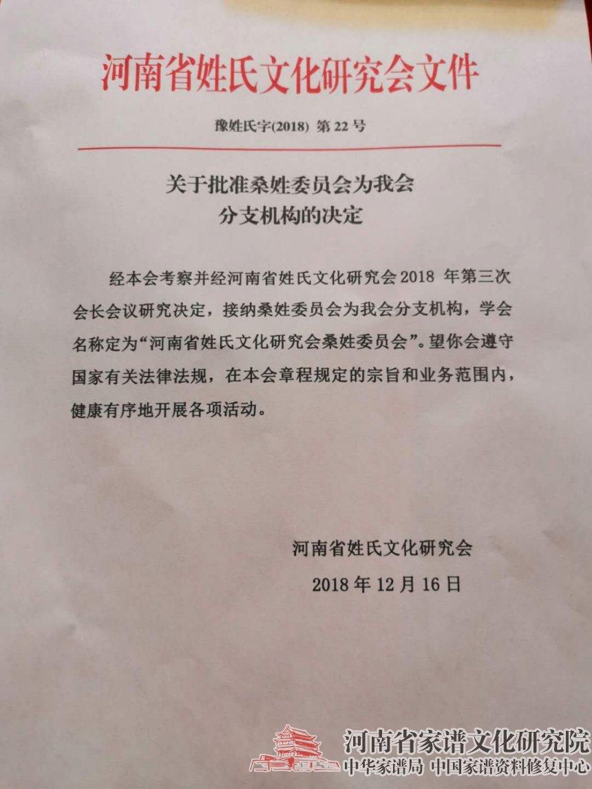 金涛院长出席河南省桑姓委员会成立大会 (5).jpg